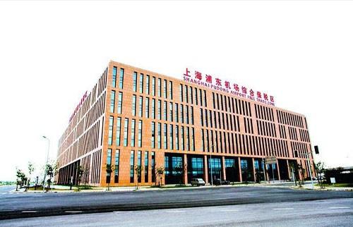 上海浦东机场综合保税区