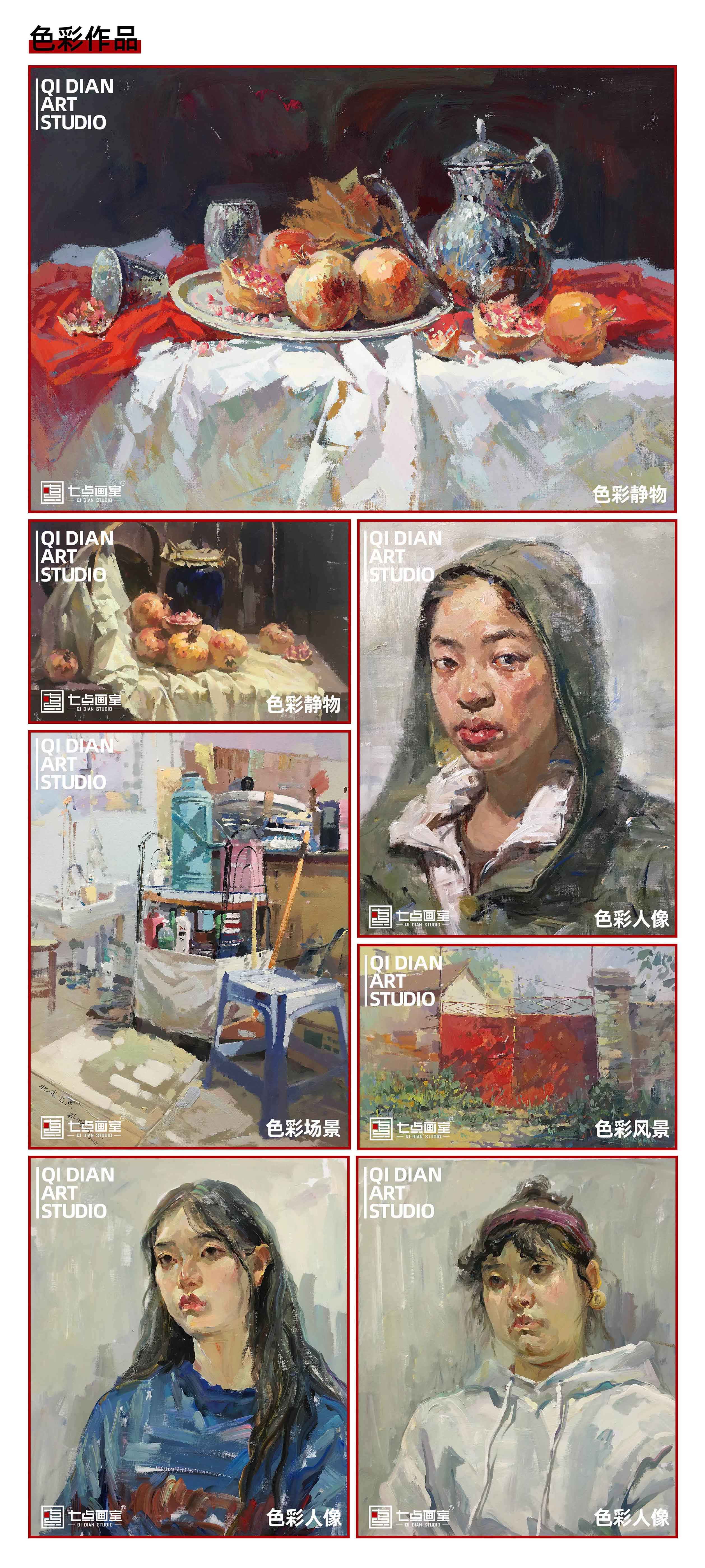 北京七点画室2020-2021「预报名」全线启动!
