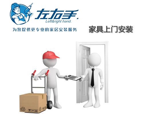 定制家具上门安装服务