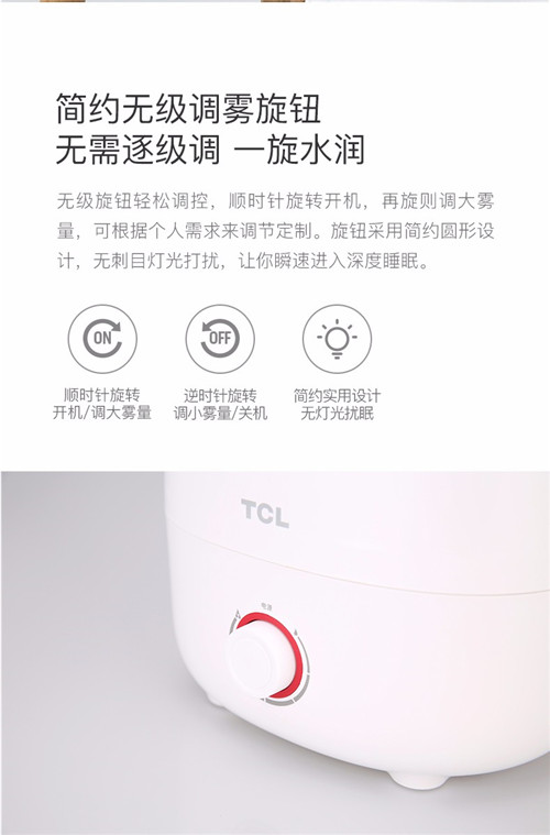 TCL素养润肤加湿器