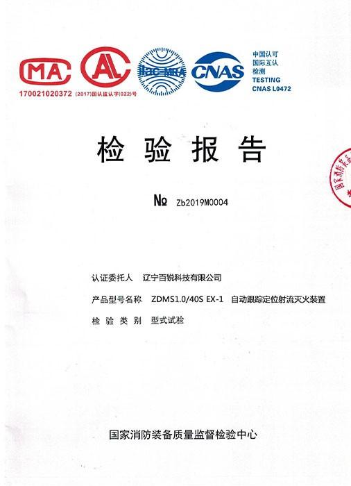 自动跟踪定位射流灭火装置-ZDMS1.0-40SEx-1检验报告