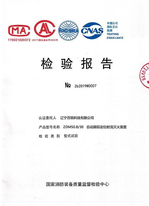 自动跟踪定位射流灭火装置-ZDMS0.8-30S-检验报告
