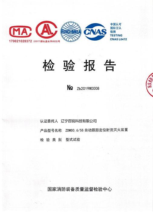 自动跟踪定位射流灭火装置-ZDMS0.6-5S-检验报告