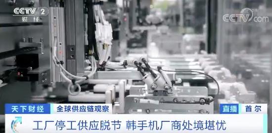 央视财经:三星全球1/4生产线停工,手机制造供应恐脱节