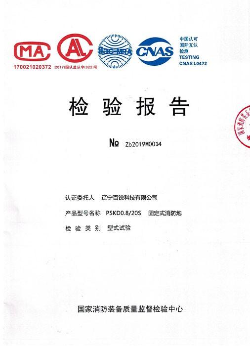 固定式雷竞技官网炮PSKD20-检验报告