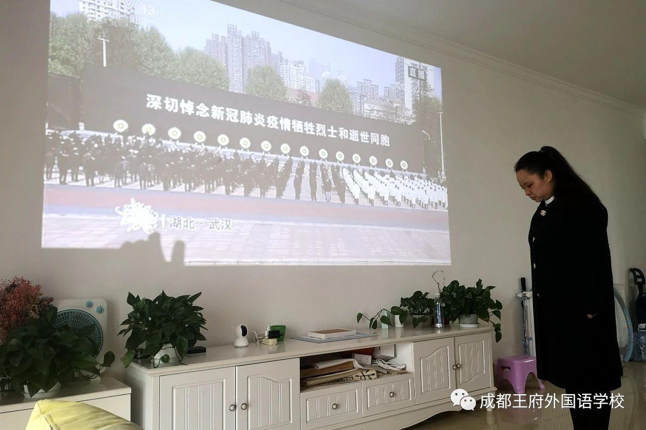 成都王府外国语学校向新冠肺炎疫情牺牲烈士和逝世同胞哀悼