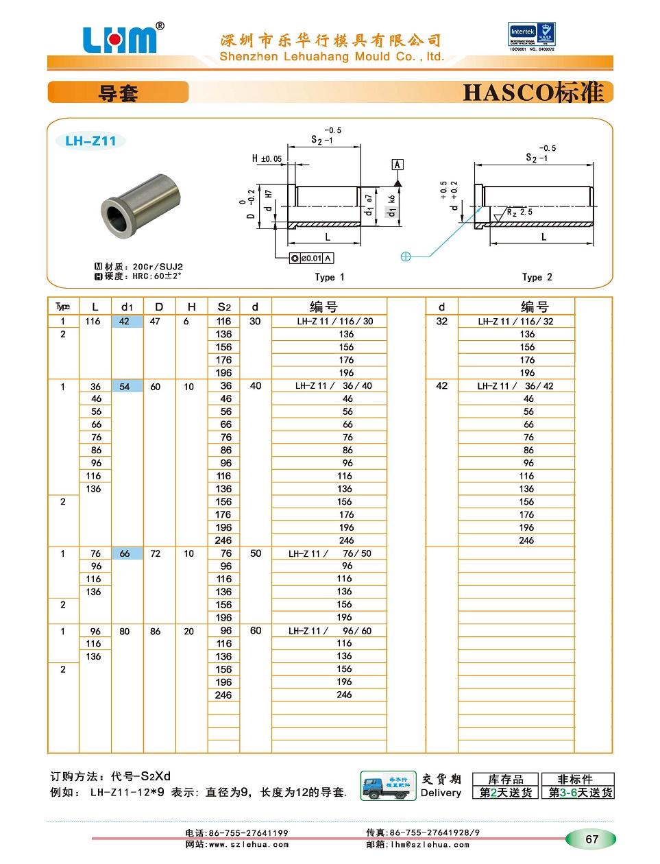 LH-Z011导套
