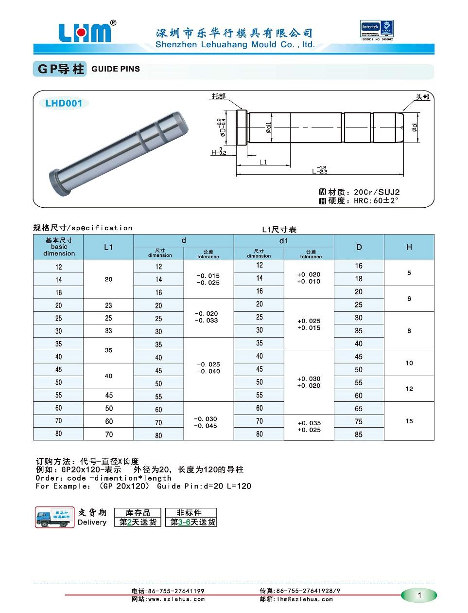 GP导柱、导柱