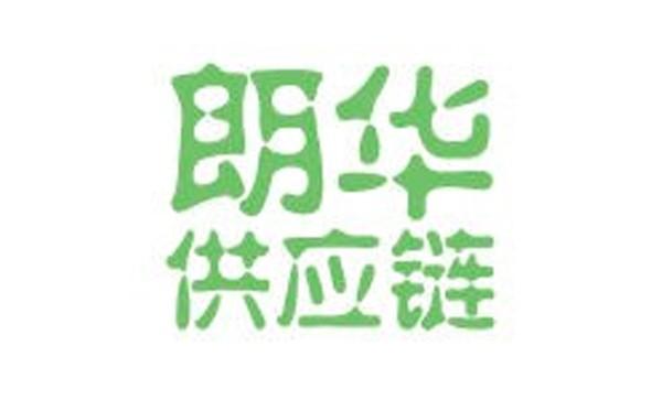 华际国际仓库地址变更函