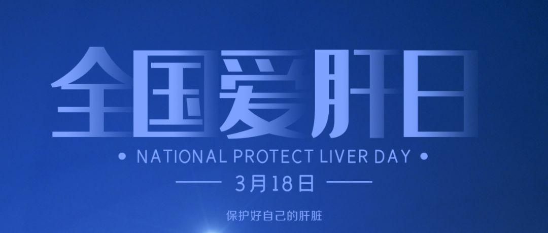 全国爱肝日:保护你的肝宝贝