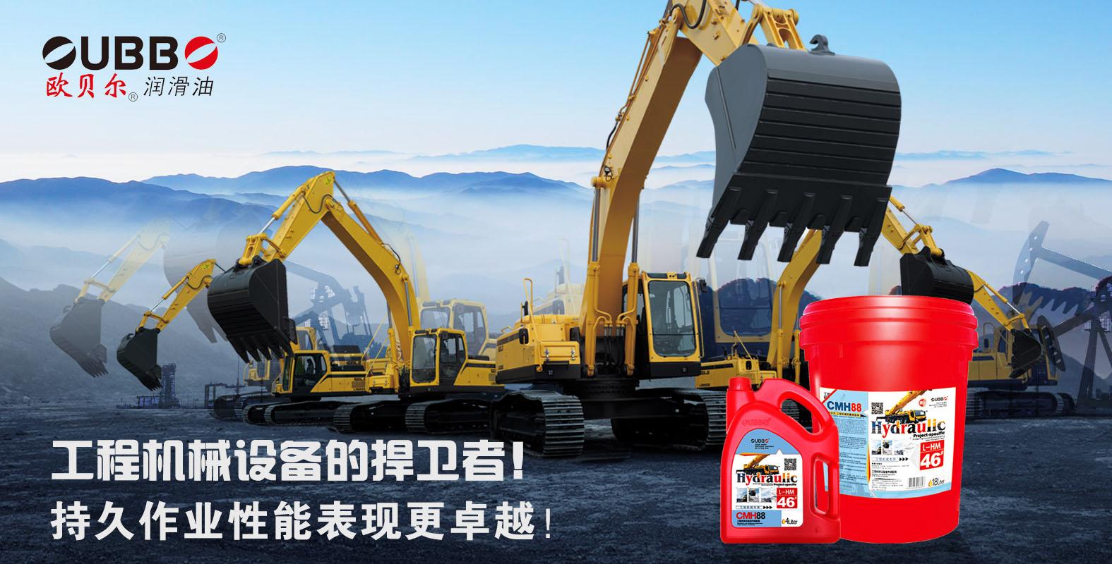工程機械潤滑油使用十大注意事項