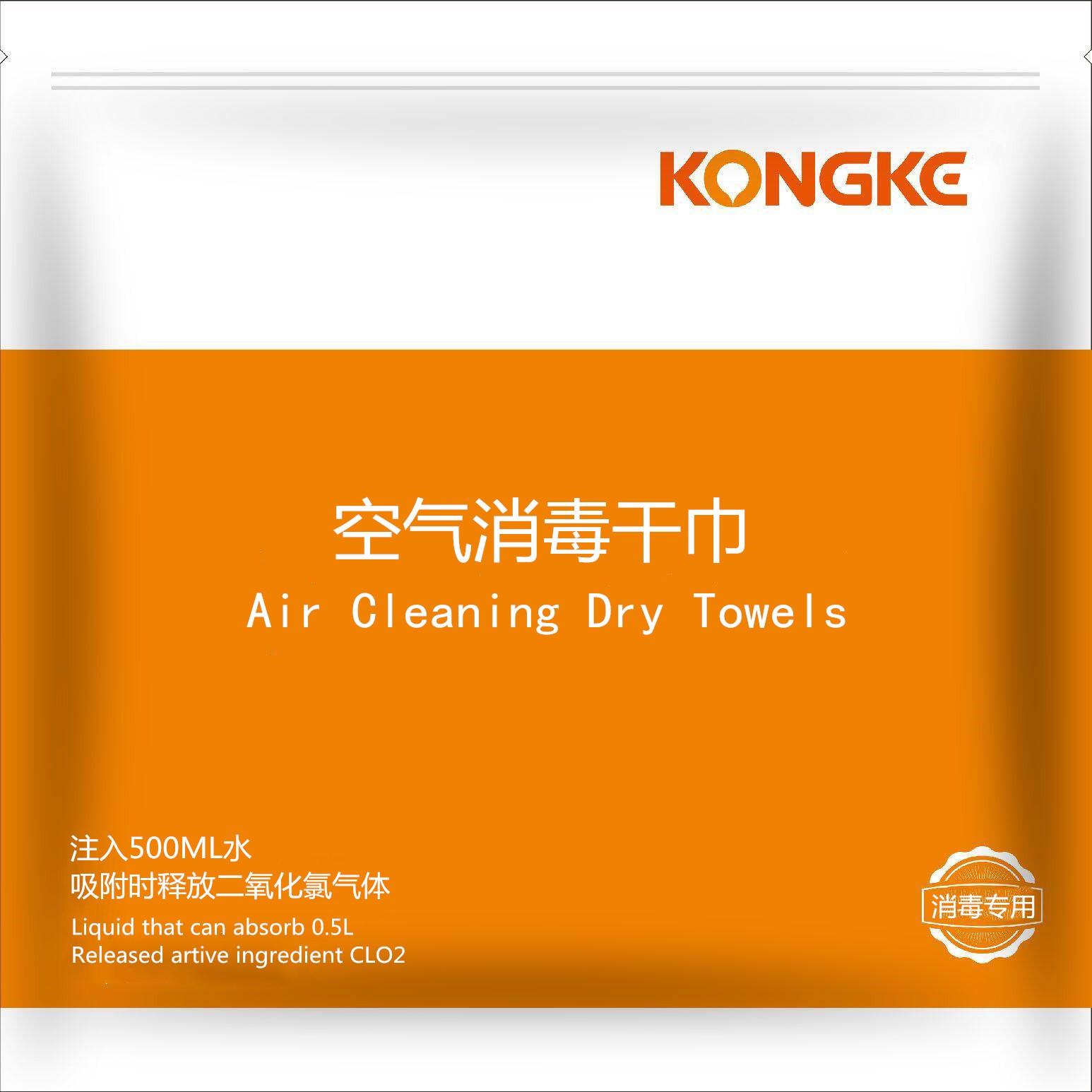 空气消毒干巾