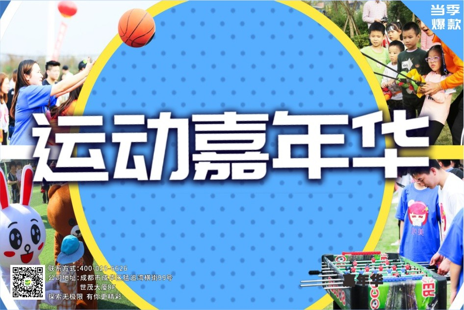 【嘉年華】運動嘉年華