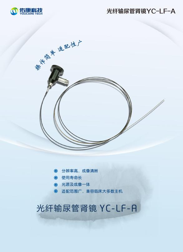 光纖輸尿管腎鏡YC-LF-A