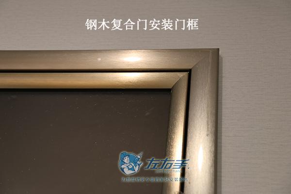 钢木复合门框安装