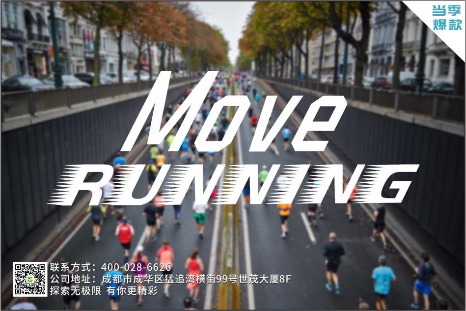 【馬拉松】move running