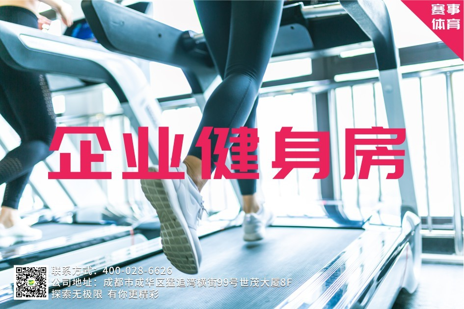 【微團建】企業健身房