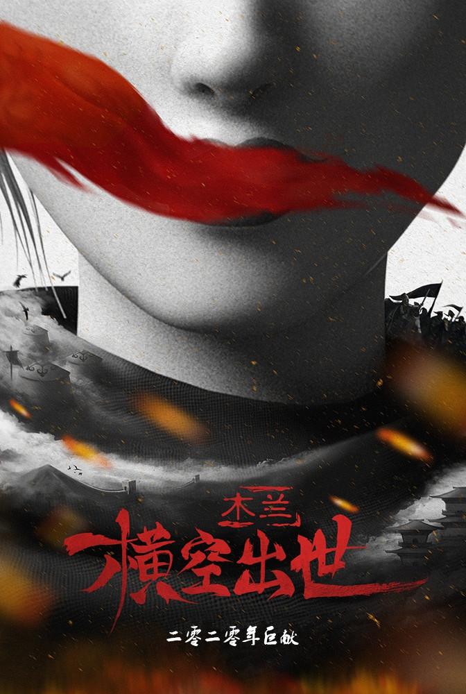 电影投资:巾帼大将花木兰•横空出世,属于我们自己的英雄