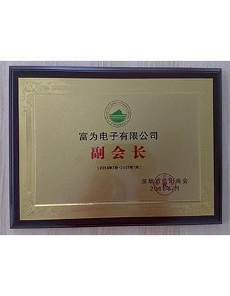 2018年深圳市信阳商会-任副会长