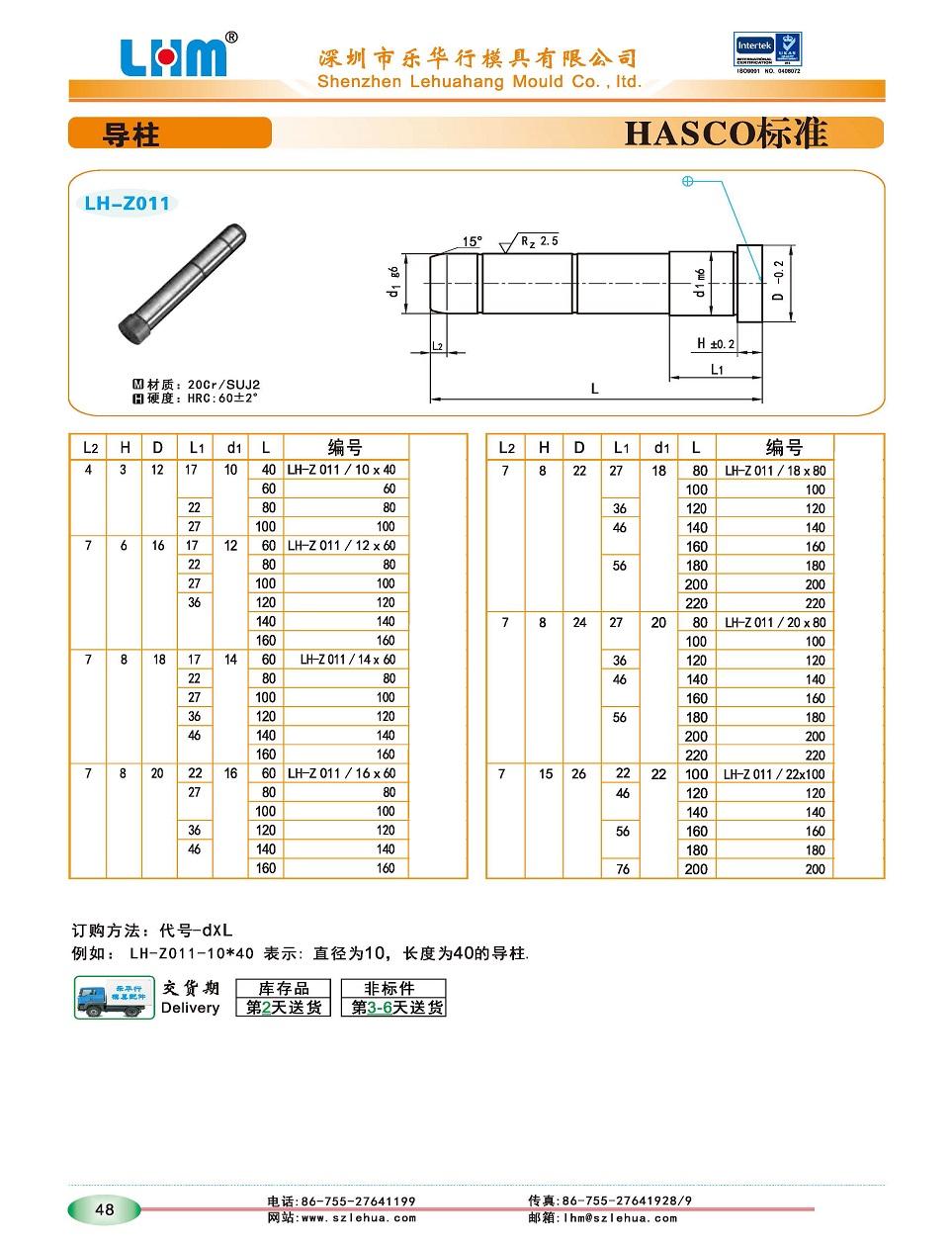 LH-Z011导柱