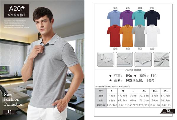 60s丝光棉POLO衫—可定制logo