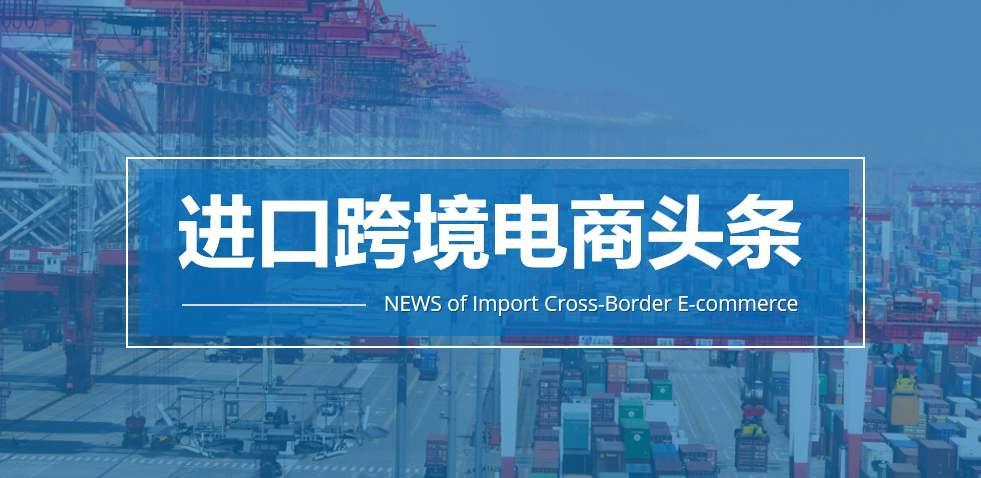 """国常会""""稳外贸""""出硬招:新设46个跨境电商综合试验区"""