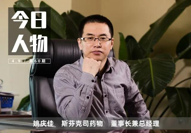 今日人物·60期   姚庆佳:专注中国新药服务,助力中国医药发展!