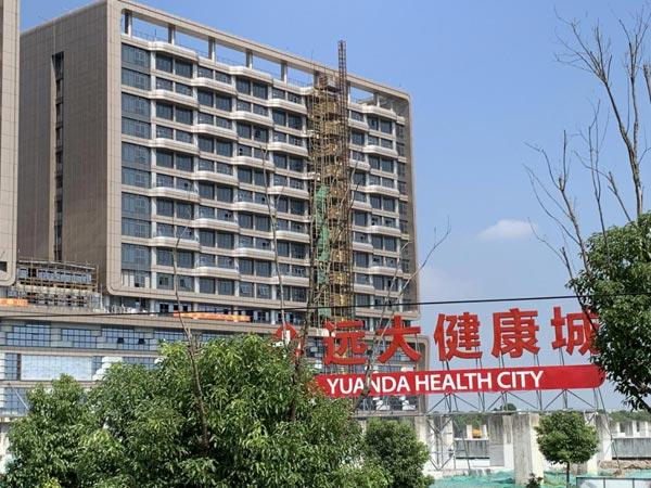 上海远大医谷海尔中央空调项目