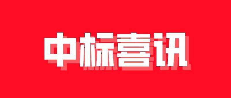 我公司成功中标河南省西霞院水利枢纽输水及灌区龙8国际平台入口监理4标