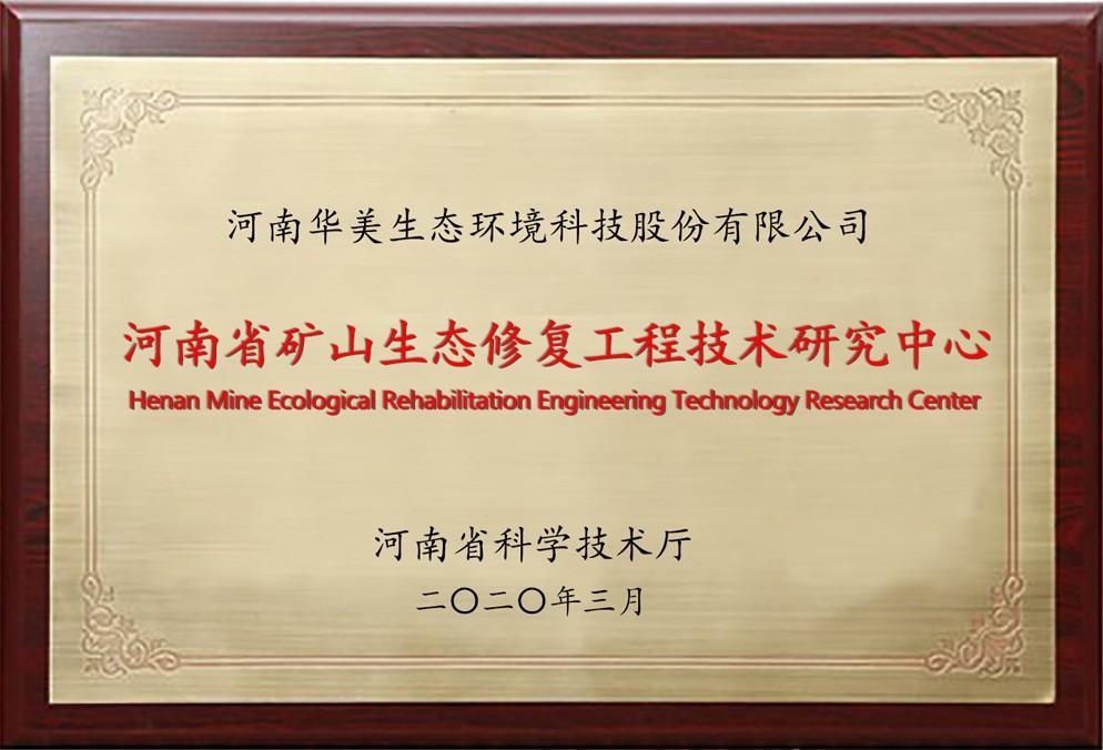 河南省矿山雷竞技app下载官网雷竞技app下载官方版工程技术研究中心