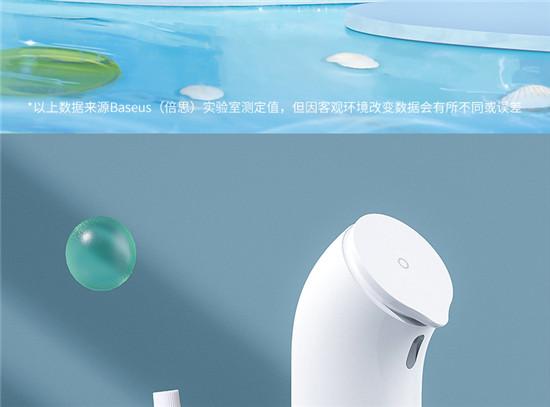 倍思洗手机智能全自动感应出抑菌洗手液