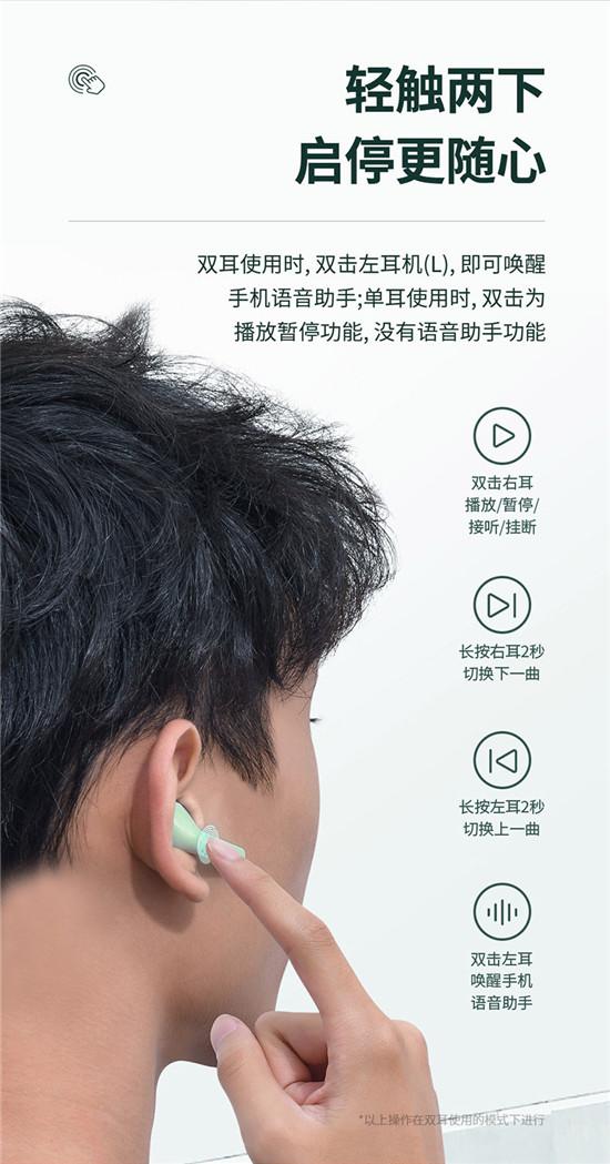 倍思真無線藍牙耳觸控式耳機