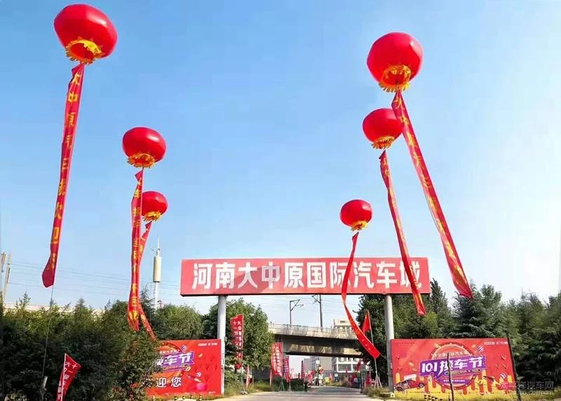 2020大中原国际亚博体彩官网五一换车节即将开启
