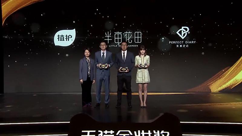 半亩花田荣获2020年天猫金妆奖国潮先锋品牌及拉新先锋品牌