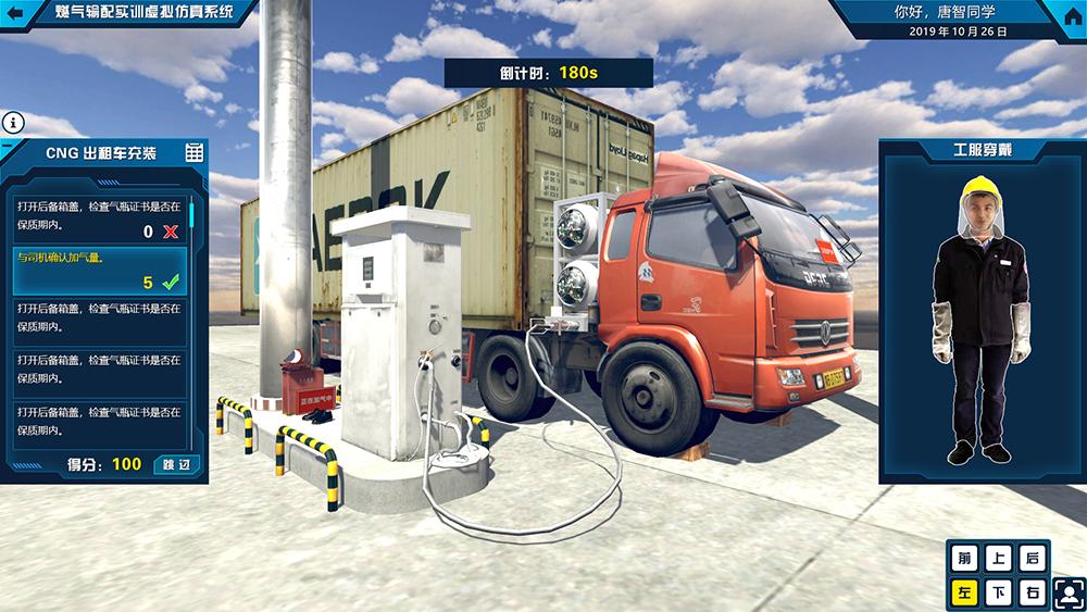 燃气输配虚拟仿真实训系统