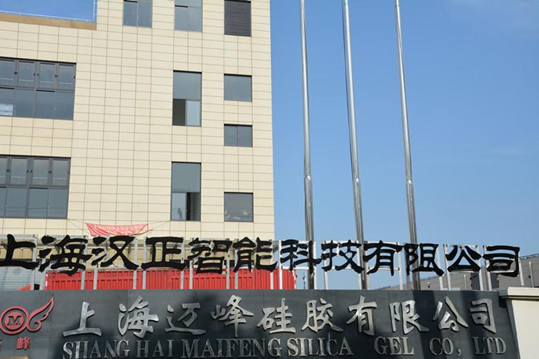 上海汉正智能科技有限公司