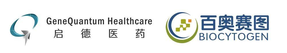 企讯 | 启德医药与百奥赛图开启基于全人抗体的ADC及双抗药物开发战略合作