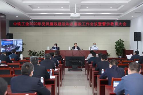 中铁工业召开2020年党风廉政建设和反腐败工作会议暨警示教育大会