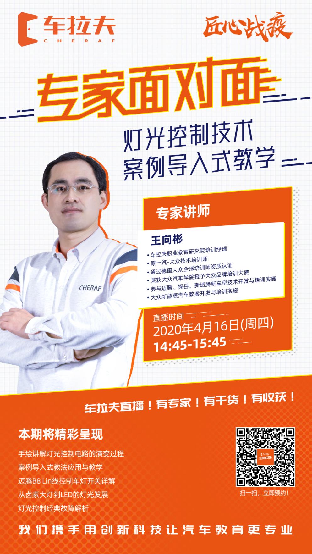 专家面对面(直播第3期)丨王向彬:灯光控制技术案例导入式教学