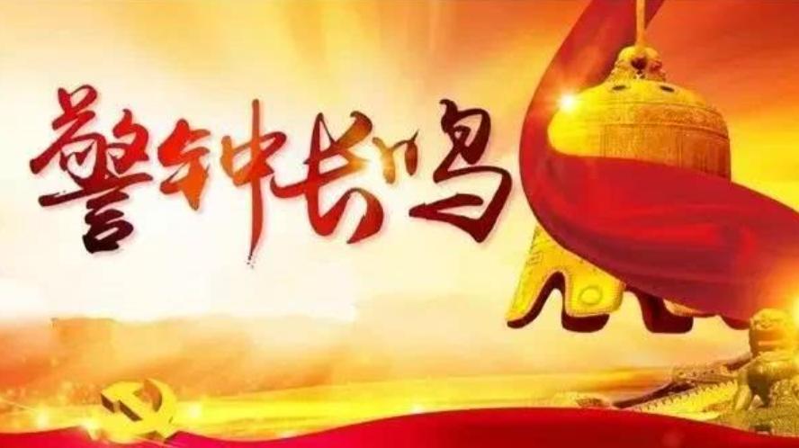 ManBetX体育党支部组织观看《利剑高悬警钟长鸣》警告教育片