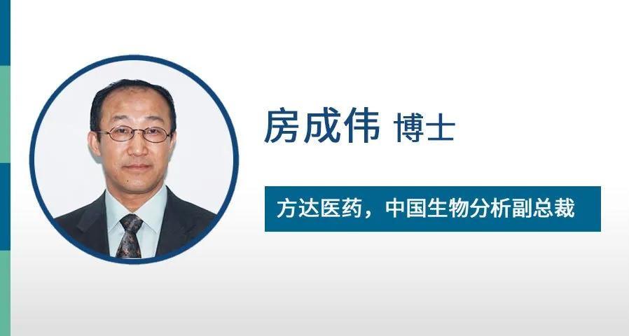 企讯 | 方达医药任命房成伟博士为中国生物分析副总裁、程秀秀博士为方达中国CMC首席科学家(CSO)
