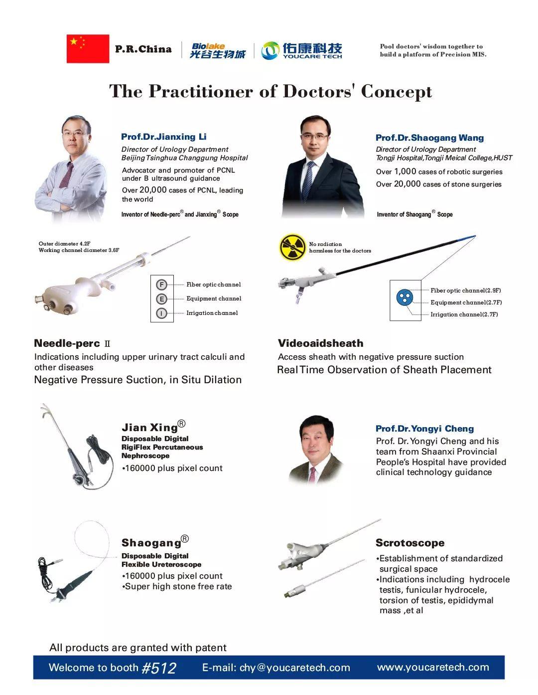 第37屆世界腔道泌尿外科大會(WCE2019)