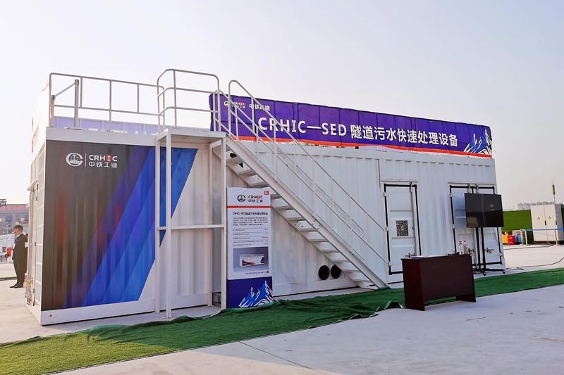 CRHIC-SED隧道施工污水快速处理成套装备