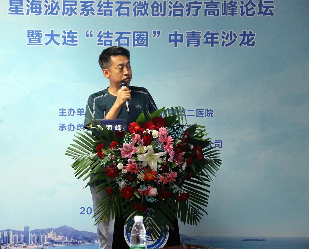 """星海泌尿系结石微创治疗高峰论坛暨大连""""结石圈""""中青年沙龙成功举办"""