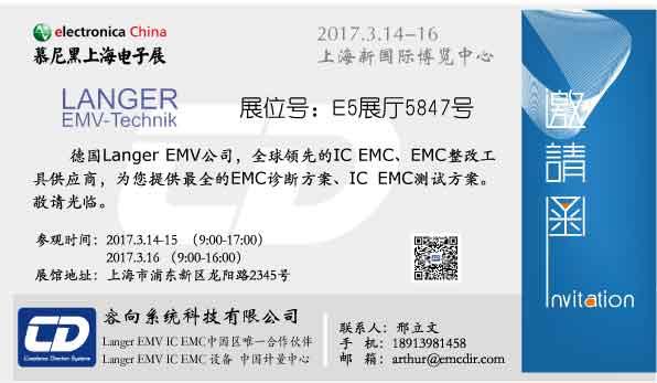 【邀请函】2017 Electronica China慕尼黑电子展