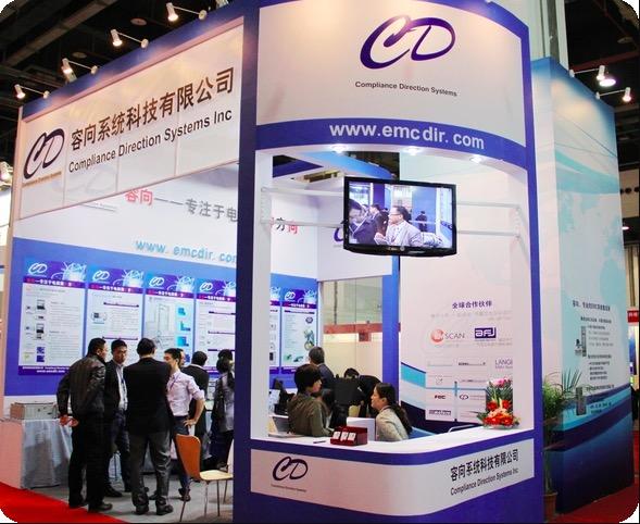 【邀请函】容向公司参展2017北京EMC展览会