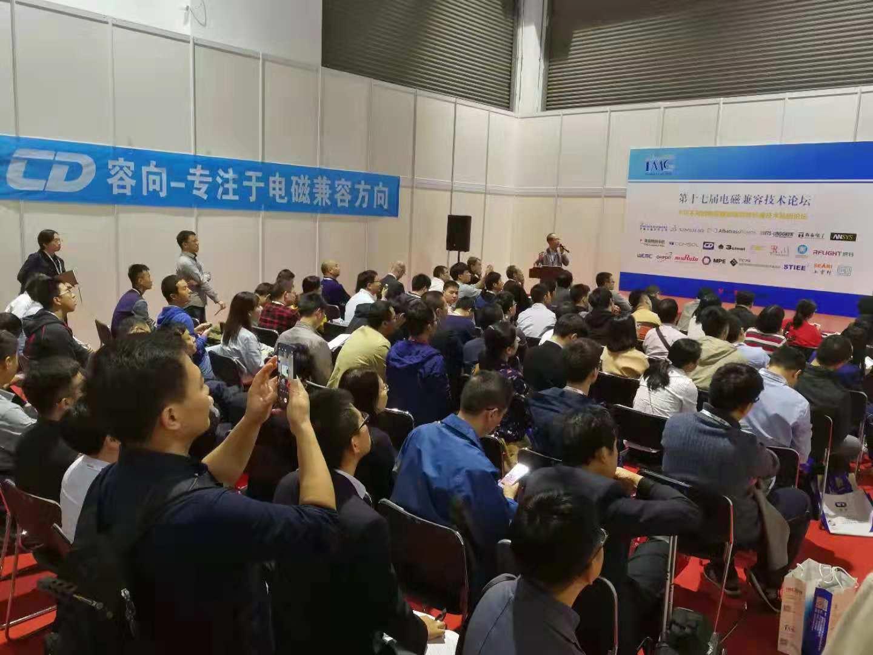 2018年上海EMC/China2018年第十七届电磁兼容暨微波展览会圆满落幕