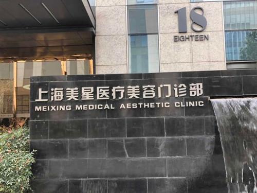 上海美星医疗美容门诊部有限公司