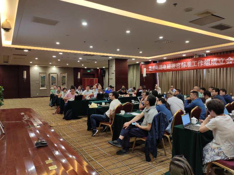 IC EMC标准工作组成立会暨第一次会议召开