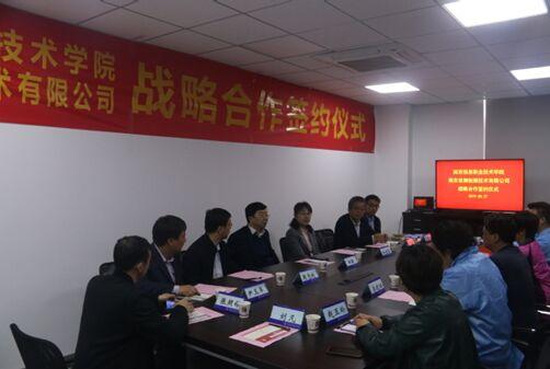 南京容测检测技术有限公司与南京信息职业技术学院搭建校企合作平台